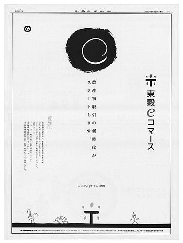 tokoku05